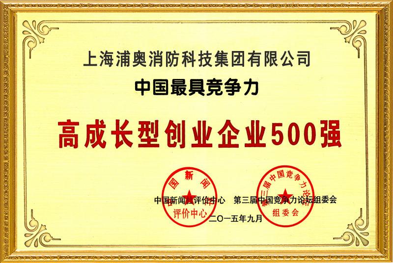 高成长型创业企业500强
