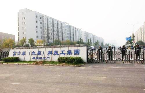 富士康科技集团郑州科技园钢结构防火涂料工程